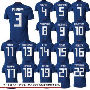 アディダス サッカー 日本代表 2018 ホーム レプリカユニフォーム 半袖 オフィシャルマーク入り  adidas レプリカウェアー japan-home (drn93-cv5638)|vivasports