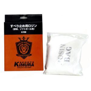 ロジンバッグ(野球・ソフトボール用) KIMURA 野球アクセサリ ロジン(KIF89)|vivasports