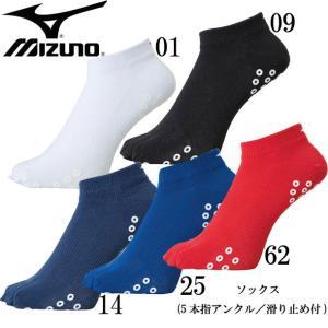 ソックス(5本指アンクル/滑り止め付) ユニセックス  MIZUNO ミズノ 陸上 ソックス18SS(U2MX8013) vivasports