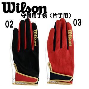 守備用手袋(片手用)  WILSON ウィルソン 野球 アクセサリー16SS(WTAFG03)