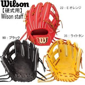 硬式用 Wilson Staff内野手用※グラブ袋付き WILSON ウィルソンWilson Staffシリーズ 17SS(WTAHWQ59T)|vivasports