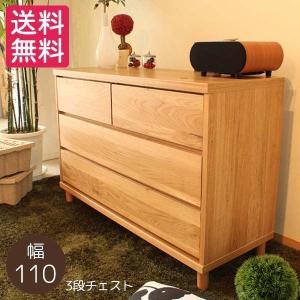 110チェスト OT オクタ TOHMA トーマ  サイズ/(約)1100×奥行(D)400×高さ(...