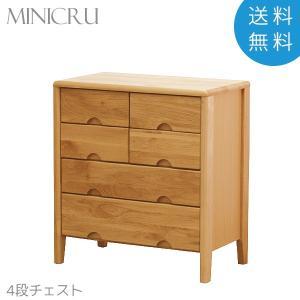 4段チェスト W60cm H65.2cm 天然木アルダー材 ミニクル  天然木アルダー材の無垢材を贅...