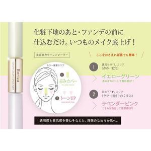 Borica 美容液カラーコンシーラー<イエローグリーン・ラベンダーピンク>|vivi-shop|09