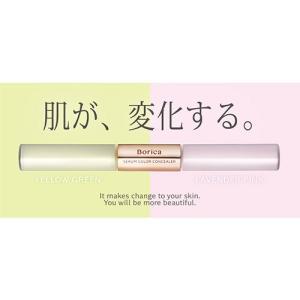 Borica 美容液カラーコンシーラー<イエローグリーン・ラベンダーピンク>|vivi-shop|10