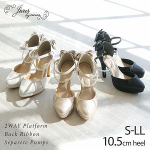 jurer ジュレ 2WAY プラットフォーム バッグリボン セパレート外反母趾 にも優しい パンプス 痛くない ヒール 取り外し可能 パール プラチナ 靴|vivian-collection