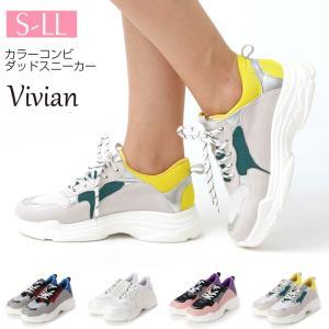 Vivian(ヴィヴィアン) カラー コンビ ダッド スニーカー 楽ちん 万能 春夏 生地 スムース  コンビ 靴|vivian-collection