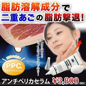 \国内正規品/ 脂肪溶解 成分 PPC でスッキリ 小顔 へ  アンチペリカセラム  脂肪燃焼 クリーム 二重あご ほうれい線 首 たるみ 脂肪|vivian1616