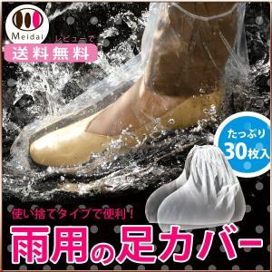 \国内正規品/ 雨 靴カバー  足元ぬれん使い捨て タイプ 30枚入 足カバー シューズカバー レッグカバー 雨具 雨靴 雨合羽 防水 レイン カ|vivian1616