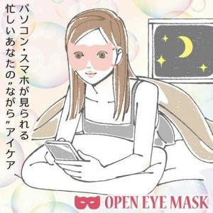 \国内正規品/ アイマスク クール リフレッシュ ホットアイマスク クールアイマスク レンジ 冷蔵庫 温 冷  ながらアイマスク|vivian1616