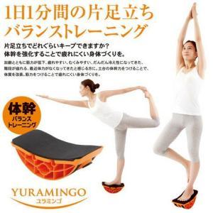 \国内正規品/ バランストレーニング ユラミンゴ 体幹 筋力低下 疲れ むくみ 冷え性 体質改善 骨盤矯正 ヨガ   ユラミンゴ|vivian1616