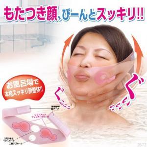 フェイスマスク フェイスパック リフティング 小顔 風呂 マッサージ 二重アゴ ほうれい線 目元 口...