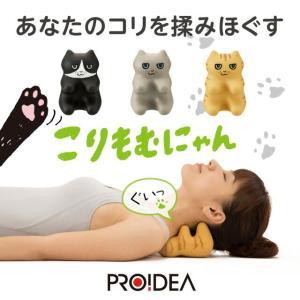 \国内正規品/ マッサージ器 指圧 猫 ネコ かわいい コリ ストレス デスクワーク リラックス コンパクト マッサージ 首 肩 腰 背中 こりも vivian1616