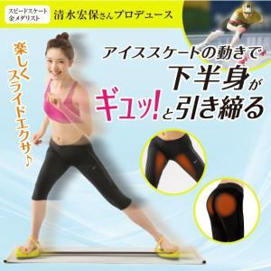 \国内正規品/ エクササイズグッズ 下半身 健康 体系 体幹トレーニング 中臀筋 内転筋 シェイプ スケート 脚 太もも スケルトアップ スケーテ vivian1616