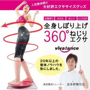 \国内正規品/ エクササイズグッズ 下半身 健康 体系 姿勢 トレーニング お尻 お腹 シェイプ 美容整体 脚 骨格補整  美バランス ネジラッパ vivian1616