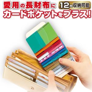 インナーカードケース 薄型 大容量 カードケース スリム スムーズ スッキリ ウォレットイン 財布 長財布 カード整理 男女兼用 vivian1616
