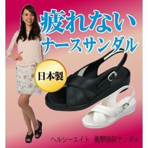 \国内正規品/ ヘルシーエイト  日本製 ナースサンダル オフィスサンダル 立ち仕事 疲れにくい ナースシューズ オフィスシューズ レディース 靴|vivian1616