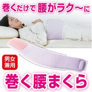 腰痛 就寝 腰 クッション   巻く腰まくらnew   寝ながら使える 腰痛対策 腰痛ベルト 腰まくら 男女兼用 大きいサイズグッ|vivian1616