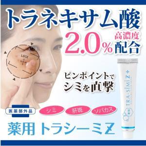 トラネキサム酸 高濃度2.0%配合 シミ取りクリーム しみ取り 化粧品   薬用 トラシーミ Z   ピンポイントでシミをケア  顔 そばかす クリーム しみ 消す 美