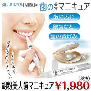 \★ポイント2倍★/ 歯 マニキュア ホワイトニング 歯マニキュア 黄ばみ 汚れ 銀歯 自然な色 美白|vivian1616