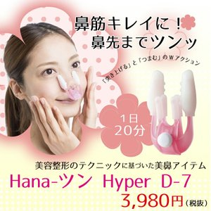 \国内正規品/ 鼻 高く 矯正    Hana-ツン ハイパー D-7   簡単 鼻矯正 鼻プチ はなプチ 美容 hana ツン 鼻整形 鼻を高く|vivian1616