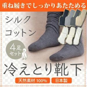 \国内正規品/ あったかグッズ 足   冷え取り靴下   4足セット   コットン × シルク 日本製    綿 絹 重ね履き 冷えとり靴下 冷え vivian1616