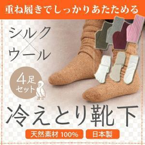 \国内正規品/ あったかグッズ 足   冷え取り靴下   4足セット   ウール × シルク 日本製    羊毛 絹 重ね履き 冷えとり靴下 冷え vivian1616