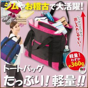 軽量 トートバッグ フィットネス バッグ   自立 トート 巾着付き   温泉バッグ マザーズバッグ シューズ 収納  人気 バッ|vivian1616