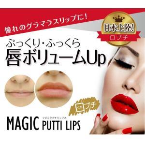 \国内正規品/ 憧れのグラマラスリップに  マジックプチリップスMagic Putti Lips 口プチ ぷっくり・ふっくら 唇ボリュームUp 唇|vivian1616