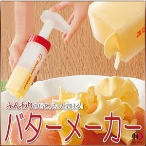 \国内正規品/ バターケース & バターナイフ の機能がひとつに   ふんわり とろける バターメーカー   塗りやすい リボン状の ふわふわ バ|vivian1616