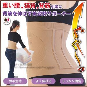 \国内正規品/ コルセット 腰痛 ベルト サポーター 猫背 肩コリ 対策 背筋 痛み 予防 腰 保護   美姿勢サポーター|vivian1616