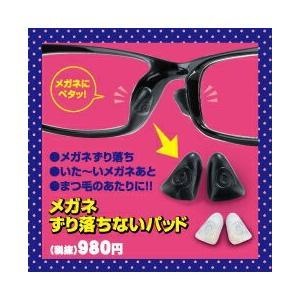 メガネ 鼻パッド シリコン シール 痛み ズレ防止  メガネずり落ちないパット   鼻パット 鼻あて 鼻 矯正 セルシール 鼻盛り 鼻もり まめ