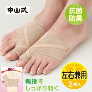 外反母趾 サポーター   中山式 外反母趾 テーピングサポーター 2枚入 右足左足兼用  矯正 矯正...