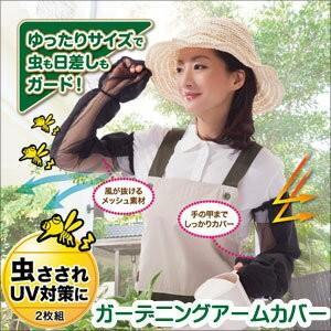 \国内正規品/ ガーデニング アームカバー   UV UVカット 涼しい ロング 虫よけ 虫除け アウトドア 農作業 メッシュ 風通し 熱中症 対|vivian1616