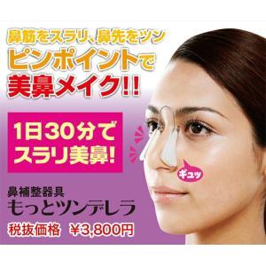 鼻 高く する 器具 矯正  もっとツンデレラ  整形 簡単 鼻矯正 鼻プチ はなプチ 美容 鼻整形...