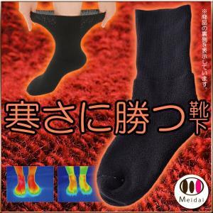 \国内正規品/ 3足セット   あったか靴下  寒さに打ち勝つ靴下  極寒でも足が冷えにくい 暖かい靴下 暖かい 靴下 冷えとり靴下 冷え取り靴下 vivian1616