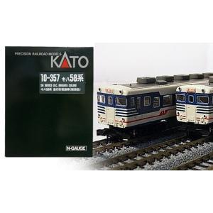 【KATO・カトー】鉄道模型 Nゲージ【10-357】キハ58系 急行形気動車(新潟色) 3両セット|vivian4988