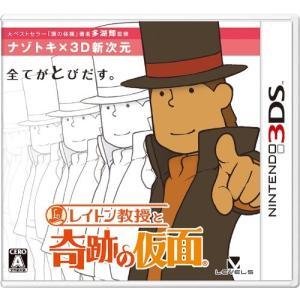 レイトン教授と奇跡の仮面(特典なし) - 3DS vivian4988