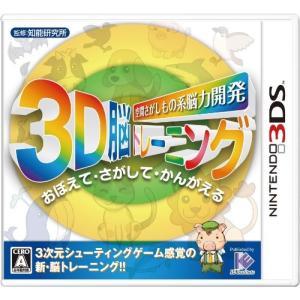 空間さがしもの系 脳力開発 3D脳トレーニング - 3DS vivian4988