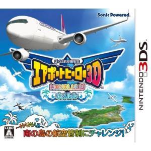 ぼくは航空管制官 エアポートヒーロー3D ホノルル - 3DS vivian4988