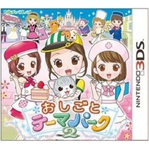 おしごとテーマパーク2 - 3DS vivian4988