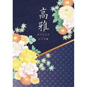 カタログギフト 15600円コース 高雅 日の出蘭|vivian4988