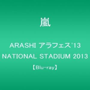 在庫限りARASHI アラフェス'13 NATIONAL S...