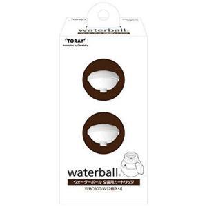 東レ インターナショナル TORAY waterball 交換用カートリッジ2個入り ■型番:WBC600−W vivian4988