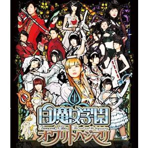 白魔女学園 オワリトハジマリ(通常版) [Blu-ray]