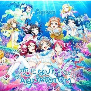 恋になりたいAQUARIUM(DVD付) vivian4988