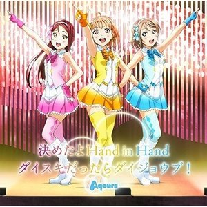 TVアニメ『ラブライブ!サンシャイン!!』挿入歌シングル「決めたよHand in Hand/ダイスキだったらダイジョウブ!」 vivian4988