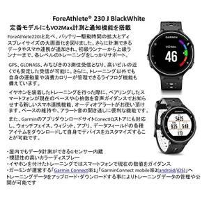 GARMIN(ガーミン) ランニングウォッチ 時計 GPS ライフログ ForeAthlete 230J ブラック×ホワイト 【日本正規品】 FA23|vivian4988