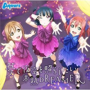 TVアニメ『ラブライブ!サンシャイン!!』挿入歌シングル「夢で夜空を照らしたい/未熟DREAMER」 vivian4988