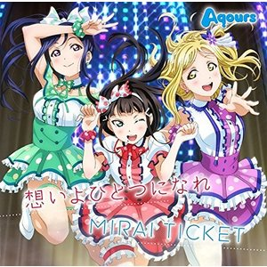 TVアニメ『ラブライブ!サンシャイン!!』挿入歌シングル「想いよひとつになれ/MIRAI TICKET」 vivian4988